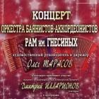 12_26_2014_КЗ_БаянАккорд_1